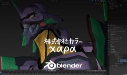 Khara Studios también se pasa a Blender