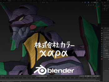 Khara Studio se pasa a Blender